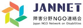 JANNET 障害分野NGO連絡会