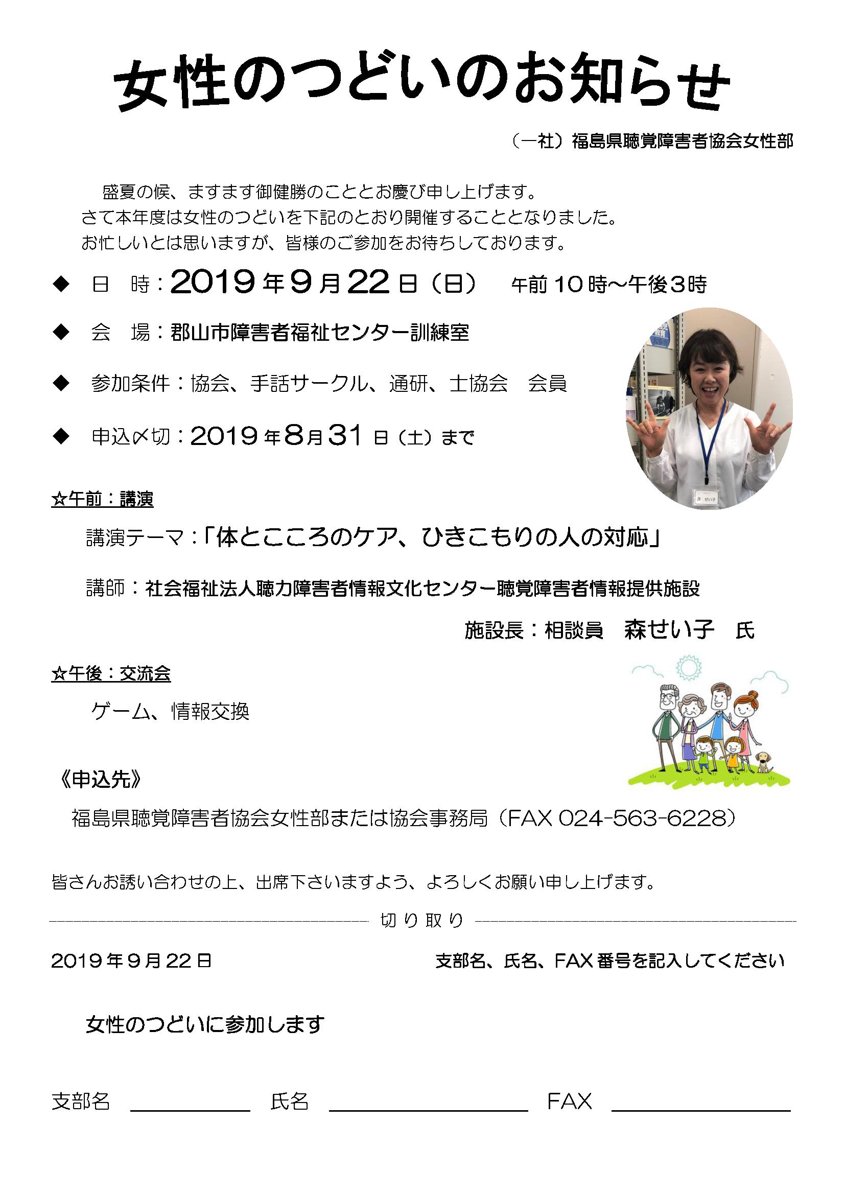 行事案内‐福島県聴覚障害者情報支援センター