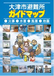 大津市避難所ガイドマップ(冊子)